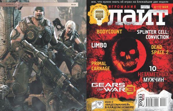 Gears of War 3, se muestran las primeras imágenes de este shooter