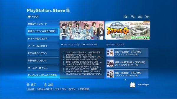 PlayStation Network, los usuarios de Japón ya pueden conectarse online a PlayStation Network